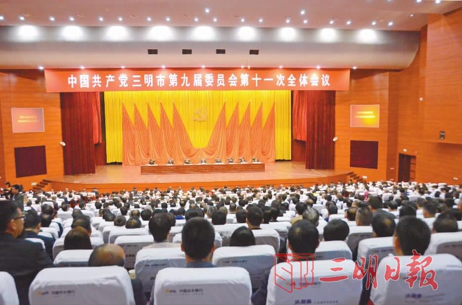 中共三明市委九届十一次全会召开