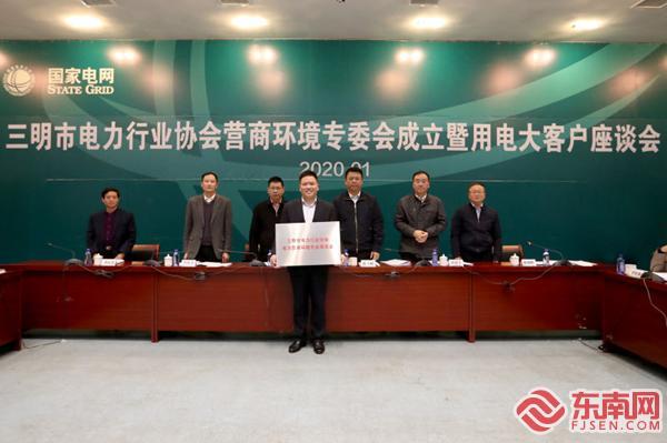 三明:成立全国首家电力营商环境专委会